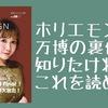【書評】ホリエモン万博の裏側を知りたければ、これを読め!『SALON DESIGN No.08』