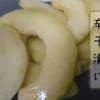 子メロンの麺つゆ辛子漬け の作り方(レシピ)摘果メロンでごはんのお供を