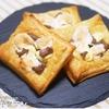 【バレンタイン♪】マジ簡単なのに確実に美味しく作れる『チョコピザパイ』の作り方