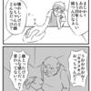 カタヌキ 漫画
