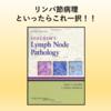 リンパ節の病理診断といえばこの一冊 !!