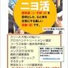 『ニヨ活フェス!八尾』ダイジェスト