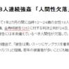 在日韓国人が女性18人を連続強姦【拳銃使用・金寿明被告・生野区連続強姦事件・在日犯罪】