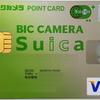 ビューカードで一番使えるビックカメラSuicaカードがさらに魅力アップ