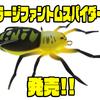 【Lunkerhunt】リアルな蜘蛛デザインルアーのサイズアップモデル「ラージファントムスパイダー」発売!