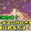 【KH3】オリンポスのがれきを簡単に昇る方法!1分でわかる!#2