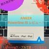 【Anker】また耐久度が上がって新登場!!!デザインもオシャレになったPowerline III!!!