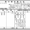 エレクトロニック・アーツ株式会社 第22期決算公告