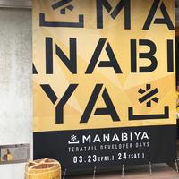 MANABIYAにメルカリメンバーが登壇!その様子をお届けするよ #MANABIYA #メルカリな日々 2018/3/23