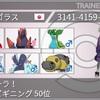 【ガラルビギニング最終50位】8世代式純正受けループ