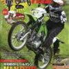 GO RIDE & rider 購入