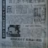 75年前も今も変わらない 「ウソつき政治」に振り回される日本の「国民」