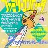 【1989年】【2月17日号】ファミリーコンピュータMagazine 1989.2/17