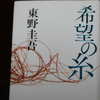 「希望の糸」東野圭吾