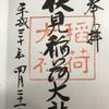 御朱印記録②:伏見稲荷大社/京都府京都市伏見区