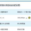【PONEY】 セディナゴールドカードで1,120,000pt!(10,080ANAマイル)