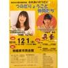 【神奈川】イベント「つのだりょうこと仲間たち」が20219年12月1日(日)に開催