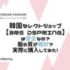 【韓国通販】質がいい?安全なの?韓国セレクトショップ「3rdspring」をリアルレビュー!