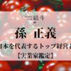 孫 正義【実業家鑑定占い】 - 日本を代表するトップ経営者 -(四柱推命占い師 結斗)