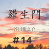 羅生門(芥川龍之介)読書リレー#14