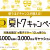 iD夏トクキャンペーンで抽選で5,000名に3,000円分のiDキャッシュバックが当たる!エントリー不要!