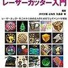 祝!Kindle出版 by おおたfabメンバー