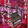 悪霊シリーズ新旧読み比べ(1)『悪霊がいっぱい!?』と『ゴーストハント1』