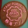 熱海でインスタ映えするスイーツを食べられるカフェを探すなら「熱海プリン2nd」がお土産にも人気でおすすめ!