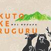 HOKUTO SAKE GURUGURU2019