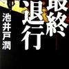 「最終退行」 池井戸潤 を読みました。