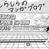 東京ゲームショー  あのVRが‥