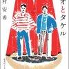 今日の読了本 33