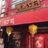焼き餃子発祥の店??元祖ぎょうざ苑。