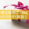 【株主優待とは】わかりやすく解説!!