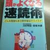 【本】「頭が良くなる速読術」固定概念なんてぶっとばせファイヤーだった