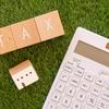 【仮想通貨と税金】税務署の記帳指導当たりました🙌✨BGSの税金について質問募集!