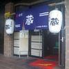 居酒屋「蔵」の「チキン煮込みカレー」(持ち帰り) 650円 (随時更新) #LocalGuides