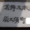 【葛飾区】本田淡之須町