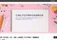 muragon用改造スキンCSS配布~クリエイティブ女子のピンクデスクヘッダー~