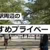【プライベートジム】上野駅・台東区の近くでおすすめパーソナルトレーニングジムまとめ。御徒町からも近いパーソナルジム24/7、Lyuboviほか安いダイエットジムアプリも