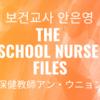 【韓国ドラマ】#5 『保健教師アン・ウニョン』キャスト紹介+ネタバレなしレビュー