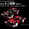 赤黒オリジナルカラーのミニ四駆のエンペラーとバーニングサンがキリンメッツコーラの企画で当たるかも ほしい!!