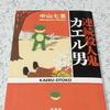 『連続殺人鬼 カエル男』カエルが運んできた暴力と問い掛け -読書感想