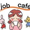 東京しごとセンターが有能!オンラインセミナーで求職活動実績作り