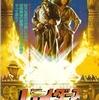 『レイダース/失われたアーク《聖櫃》』