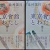 『東京會舘とわたし』箸:辻村深月