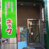 くつろぎフロアー ユック / 札幌市中央区北1条西5丁目 興銀ビル B1F