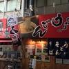 駒川商店街 だいきち