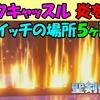 【聖剣伝説3 リメイク】 ダークキャッスルの炎を消すスイッチの場所5ヶ所 #33【聖剣伝説3トライアルズオブマナ】