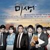 韓国ドラマで学ぶ社会の息苦しさ